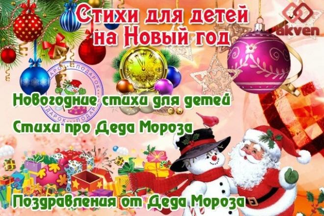 Напишу яркие праздничные новогодние стихи для детей 1 - kwork.ru