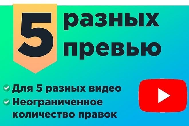 Превью для 5-ти видео 1 - kwork.ru