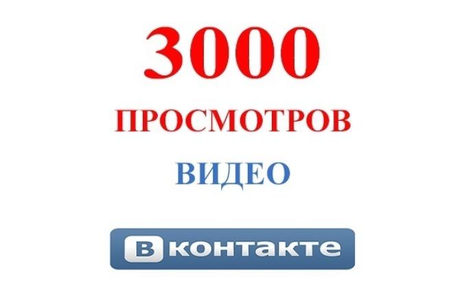 3000 просмотров видео Вконтакте 1 - kwork.ru