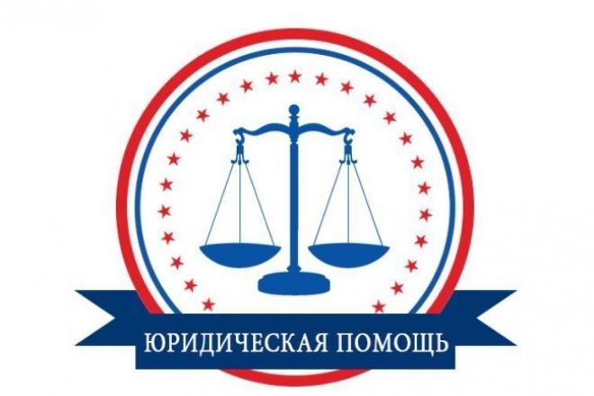 Окажу вам юридическую помощьЮридические консультации<br>В наше время очень важно знать свои права и обязанности, но к сожалению, мало кто их знает, поэтому я могу рассмотреть ваш вопрос и помочь вам с ним.<br>