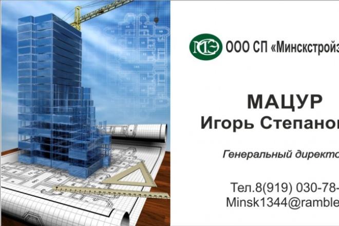 Выполню дизайн визитки 1 - kwork.ru