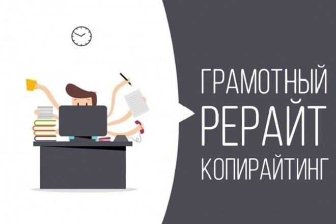 Рерайтинг - повышение уникальности текста 1 - kwork.ru