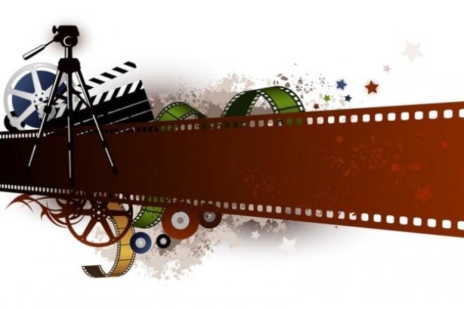 Создам 8 описаний к фильмамСтатьи<br>Создам качественное описание к художественному кино. Имеется практика в написании статей к фильмам, мои статьи размещены на сайтах. Не предлагать описание к фильмам эротического содержания.<br>