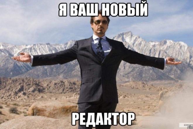 исправлю ошибки в тексте 1 - kwork.ru