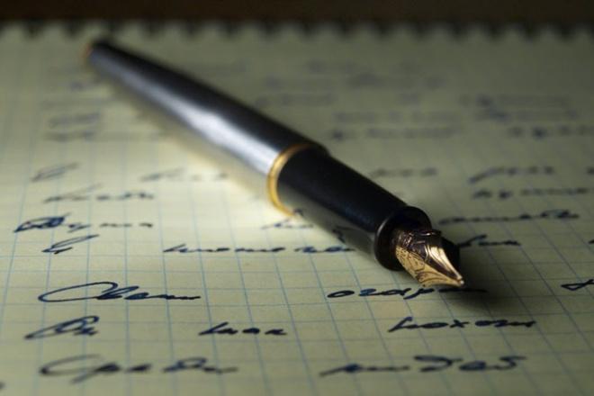 напишу уникальные тексты или сделаю рерайт 1 - kwork.ru