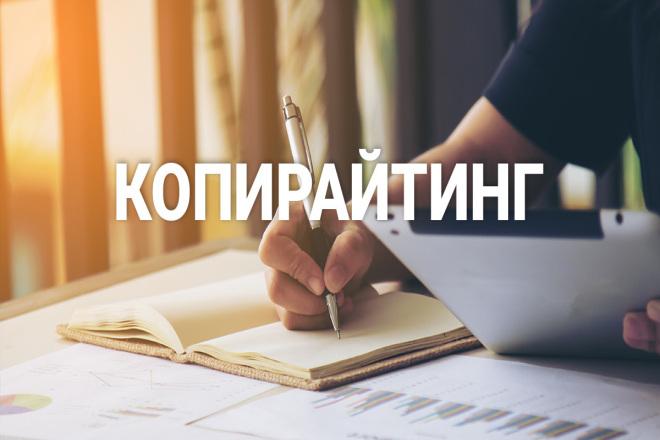 Копирайтинг 1 - kwork.ru
