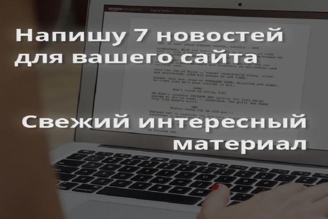 Напишу 7 новостей для вашего сайта 1 - kwork.ru
