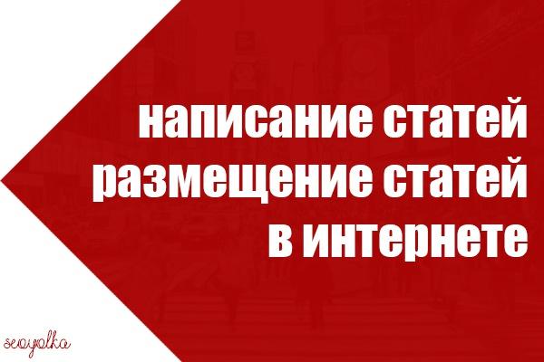 напишу статью и размещу её в интернете 1 - kwork.ru