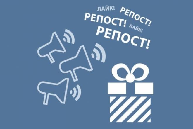 сделаю 500 репостов живых людей 1 - kwork.ru