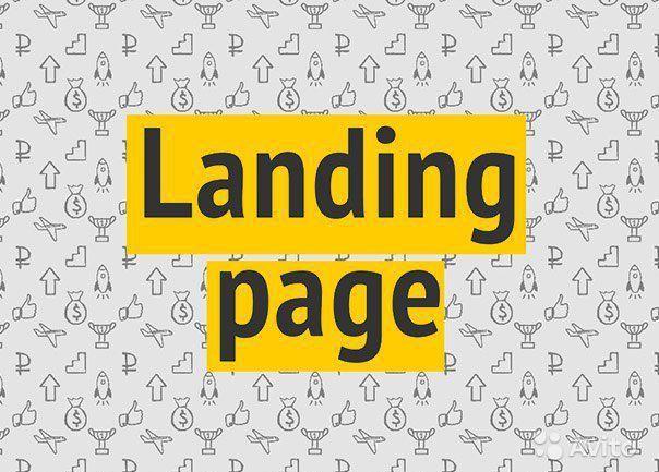 Лендинг с гарантированной конверсией Landing Page 1 - kwork.ru