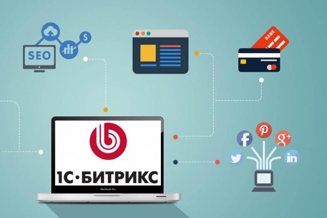 Настрою сайт на 1С-Битрикс 1 - kwork.ru