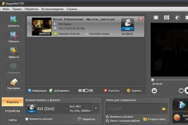 Аудио файл из видео файлаМонтаж и обработка видео<br>выделю звуковую дорожку из видео файла. могу разрезать или склеить аудио. исходные видео файлы любого формата.<br>