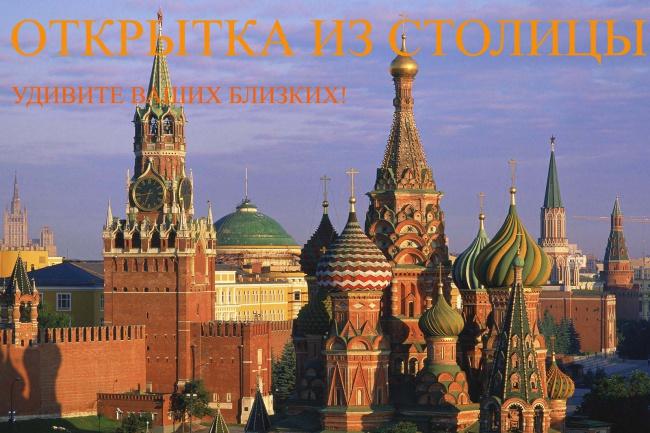 Отправлю открытку из столицы от вашего имени или от сказочного персонажа 1 - kwork.ru