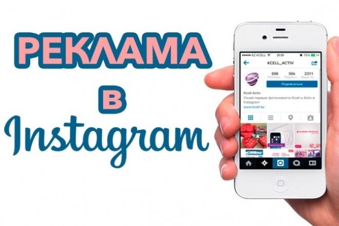 настрою рекламу в instagram для вашего сайта 1 - kwork.ru