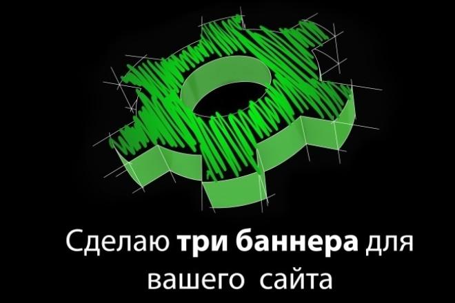 Сделаю три баннера для сайта 1 - kwork.ru