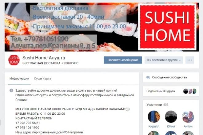 Сделаю обложку для группы (вконтакте, фейсбук, ютуб, гугл, твиттер)Дизайн групп в соцсетях<br>Сделаю привлекательную аватарку для сообщества или группы в социальных сетях. Оформление страниц и сообществ: - facebook - вконтакте - youtube - google+ - twitter<br>