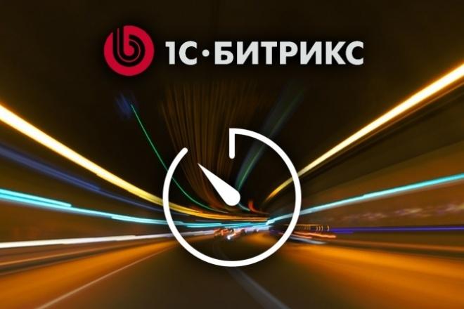 оптимизирую загрузку страниц сайта на Bitrix 1 - kwork.ru
