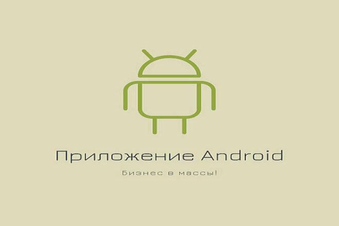 Разработаю Android приложение 18 - kwork.ru