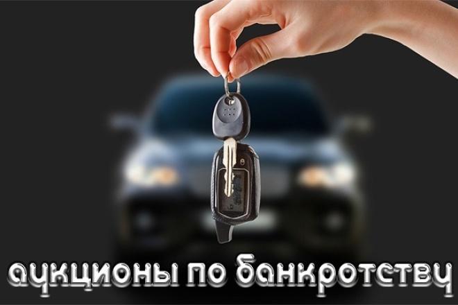 Магистратура аукционов по банкротству 1 - kwork.ru