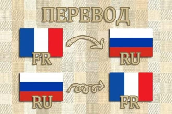 Перевод текстов, документов, субтитров с французского на русский (и RU - FR) 1 - kwork.ru