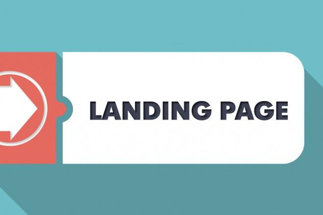 Создам лендинг (Landing Page) 1 - kwork.ru