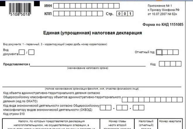 Составлю нулевую отчетность 1 - kwork.ru