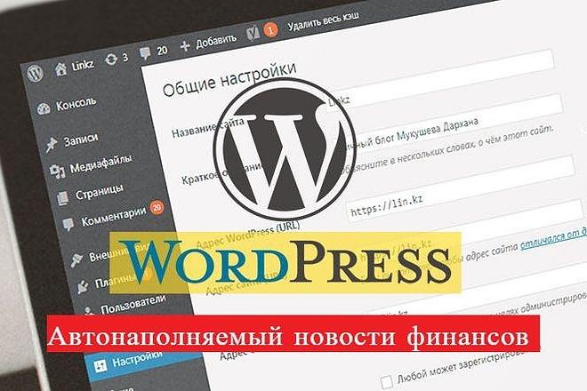 Автонаполняемый финансовый сайт 25 - kwork.ru
