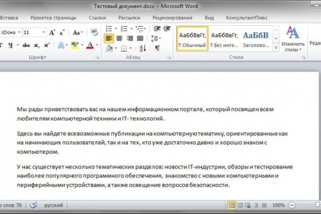 Напечатаю за вас любой текстНабор текста<br>В наши дни практически вся документация преподносится в электронном виде. Даже издательства требуют от писателей предоставлять электронный вариант рукописи для выпуска книг. Что же делать, если вы не владеете скоростным набором, а времени для сдачи материала совсем мало? Услуги наборщика — отличное решение проблемы. Приветствую вас. Я наберу за вас абсолютно любой электронный текст от 1000-и символов.<br>