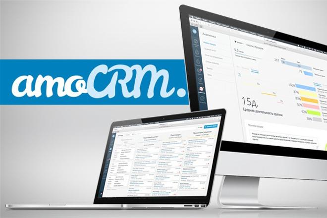 Подключу ваш сайт к AmoCRM по API 1 - kwork.ru