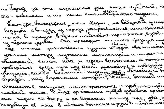 Перепишу Ваш текст от руки 1 - kwork.ru