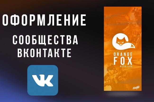 Оформление сообщества ВК 1 - kwork.ru