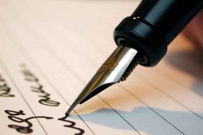 Напишу любую статью по Вашим предпочтениямСтатьи<br>Пишу грамотно, креативно и в любых стилях, на Ваших условиях. Готов сотрудничать на регулярной основе.<br>