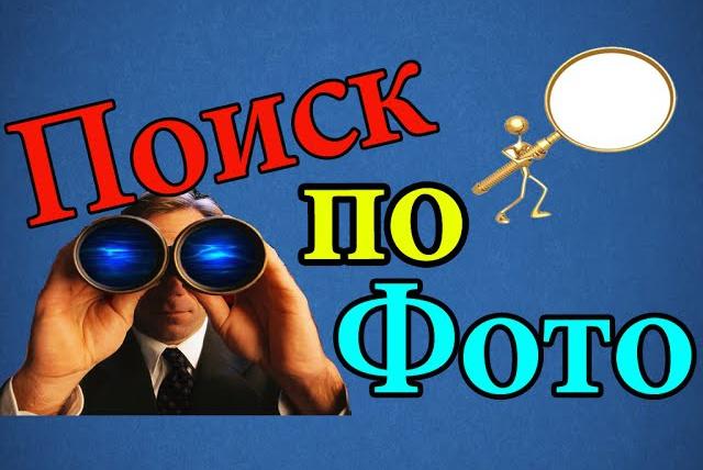 Найду человека в соц.сетях по одной фото 1 - kwork.ru