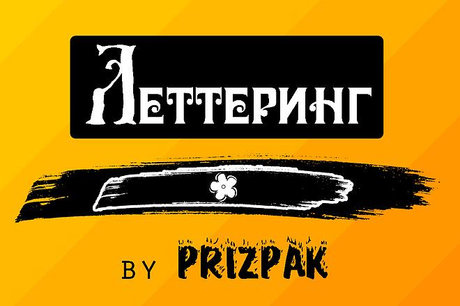 До 10 Леттеринг картинок 1 - kwork.ru