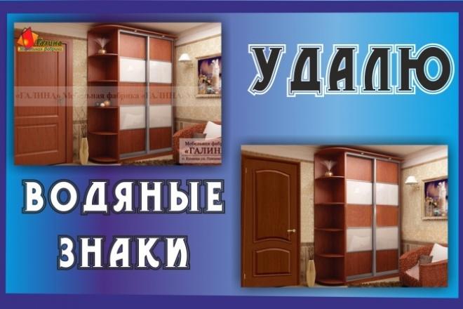 Удалю водяной знак 1 - kwork.ru