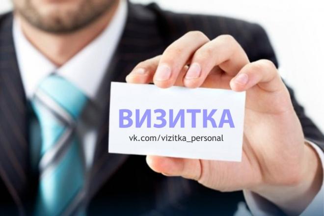 Визитка - индивидуальный макет 1 - kwork.ru