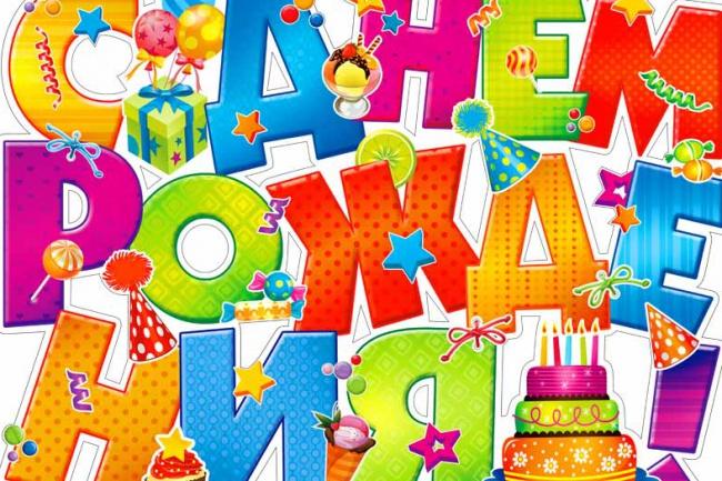 Напишу индивидуальный сценарий детского дня рожденияСценарии<br>Напишу уникальный сценарий для детского дня рождения на любую тему, по любимой сказке, мультфильму. Веселые, увлекательные конкурсы, приятные неожиданные сюрпризы вызовут восторг у вашего малыша! Радость и отличное настроение гарантированы!<br>