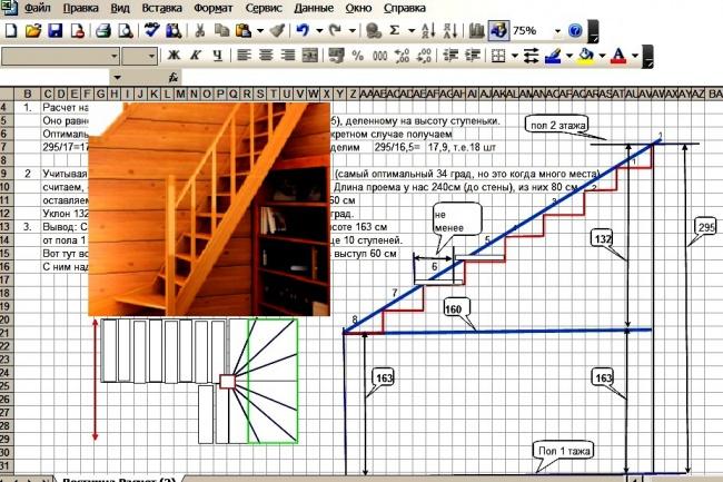 Проект лестницы для вашего домаИнжиниринг<br>Сделаю индивидуальный проект деревянной лестницы для частного дома. Расчет в Exсel. Перечень материалов.<br>