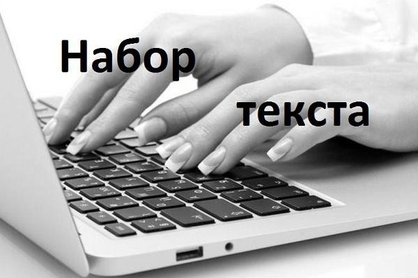 Напечатаю быстро и качественно текст.Количество символов неограниченно 1 - kwork.ru