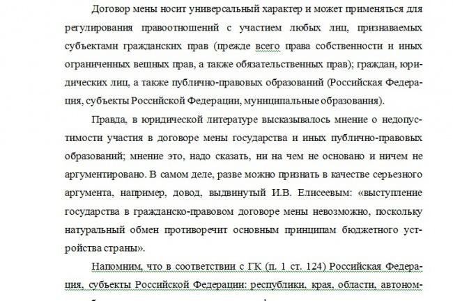 Напечатаю любой объём текста за короткий срок 1 - kwork.ru