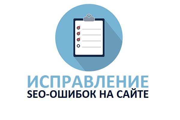 Исправление ошибок на сайте на основе готового SEO-аудита 1 - kwork.ru