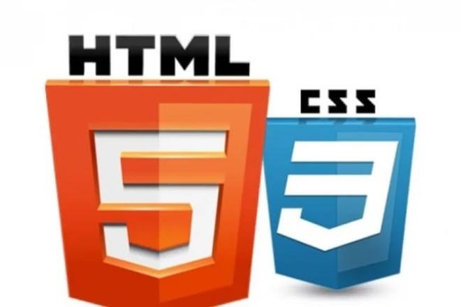 Верстка из PSD в html и CSSВерстка и фронтэнд<br>Верстка сайтов из PSD макетов, резиновая и адаптивная верстка. Исправление недочетов в верстке, доработка внешнего вида по ТЗ (цветовая гамма,кнопки, шрифты, расположение блоков и тд.)Срок выполнения 2 дня, возможно быстрее, в зависимости от объема работы.<br>