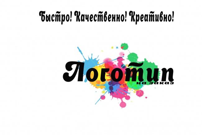 Логотип для Вас и Вашей компании 1 - kwork.ru