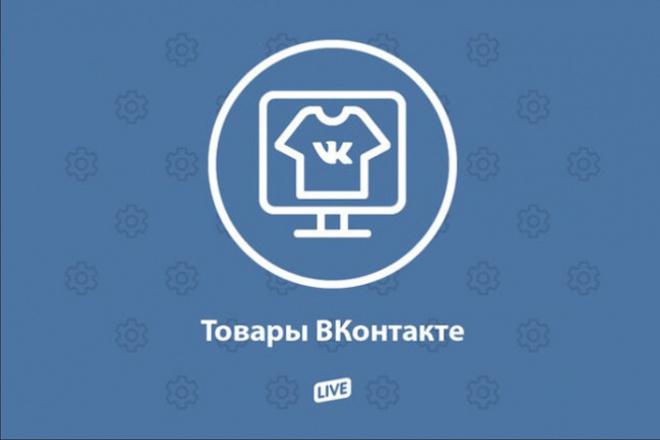 Наполню товарами ваш магазин ВконтактеНаполнение контентом<br>Наполню Ваш магазин во Вконтакте товарами. Скопирую товары из другого магазина (Вашего сайта) в Ваш ВК магазин. Перенесу товары с Вашего сайта в магазин ВК. Для начала работы Вам нужно предоставить мне файл с данными и изображения для наполнения. Если у Вас нет готового файла с данными, то я помогу их подготовить.<br>