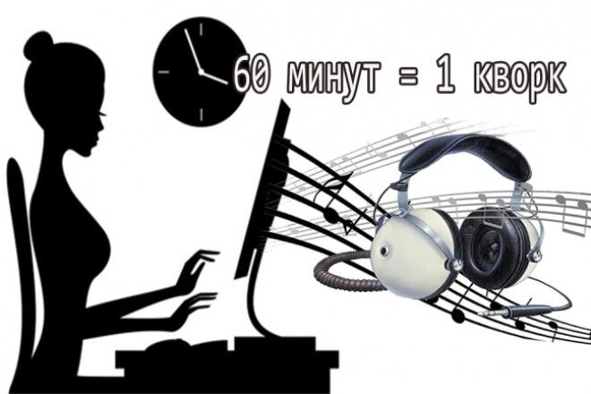 Расшифровка видео- и аудиозаписей 1 - kwork.ru