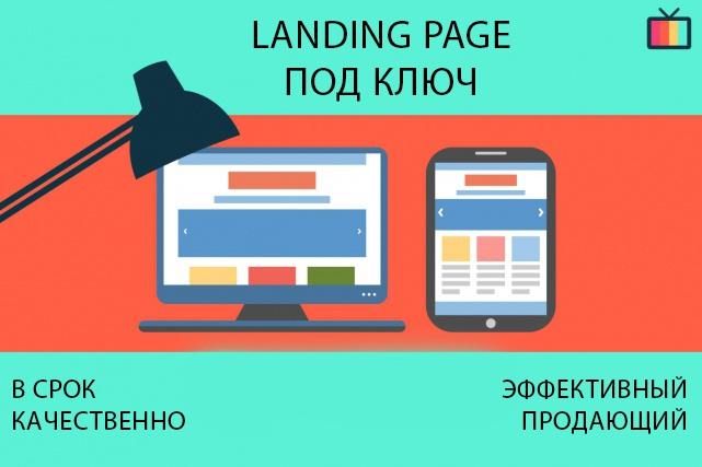 Лендинг пейдж под ключ с настройкой форм и установкой на хостингСайт под ключ<br>Предоставляю услуги : Разработка Landing page по Вашему дизайну (PSD) под ключ. Разработка полного функционала (контактные формы, онлайн-помощники и тд) Установка на хостинг При необходимости - добавление в вебмастера Яндекса и Гугла. Так же, если Вы не имеете своего макета лендинга, то могу скопировать чужой лэндинг , на который Вы укажете и настроить его!<br>
