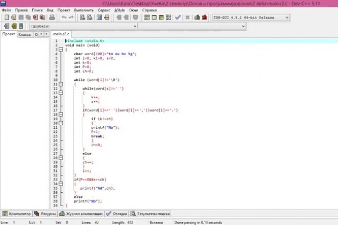 Напишу программу C , C++ , CsharpПрограммы для ПК<br>Напишу небольшие программки на c/c++/c# под Windows, а также решу задачи по программированию на данных языках. Возможно и Delphi.<br>