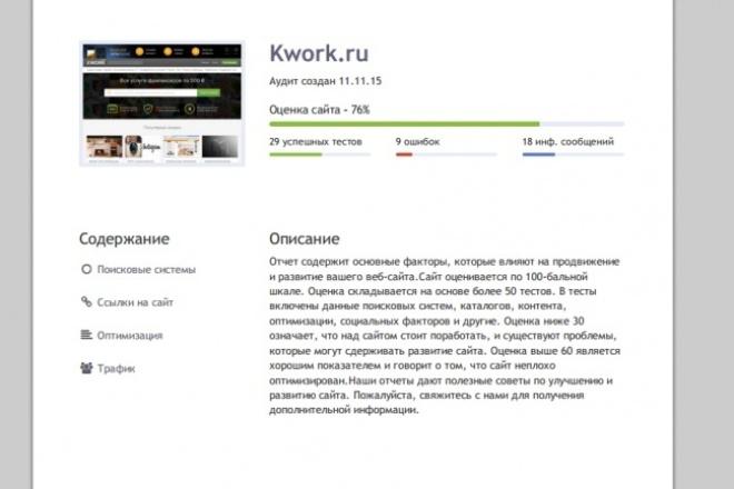 Анализ сайтаАудиты и консультации<br>Анализ сайта с основными метриками вашего сайта и проверкой по основным тестам оптимизации. Такие как: редиректы, страницы 404, страницы ошибок, склеек и санкции АГС.<br>