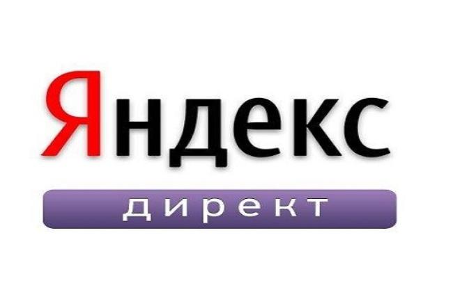 Настрою контекстную рекламную компанию 1 - kwork.ru