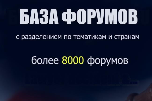 База форумов более 8000Информационные базы<br>Поделюсь огромной базой форумов СНГ. Более 8000 форумов!!! Все ссылки разбиты по странам и тематикам!<br>